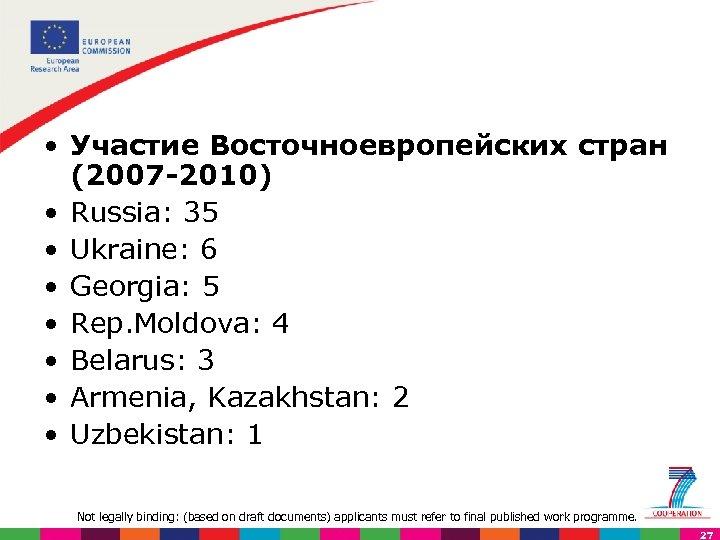 • Участие Восточноевропейских стран (2007 2010) • Russia: 35 • Ukraine: 6 •