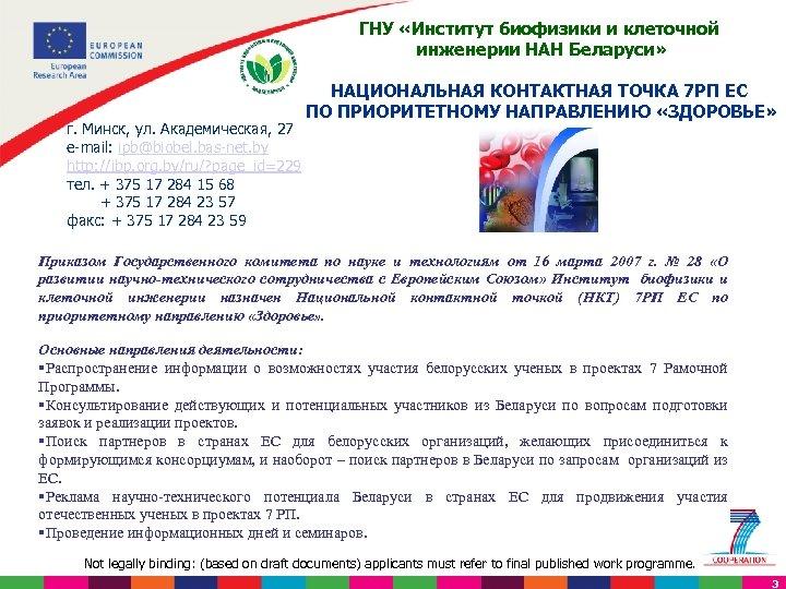 ГНУ «Институт биофизики и клеточной инженерии НАН Беларуси» г. Минск, ул. Академическая, 27 e-mail: