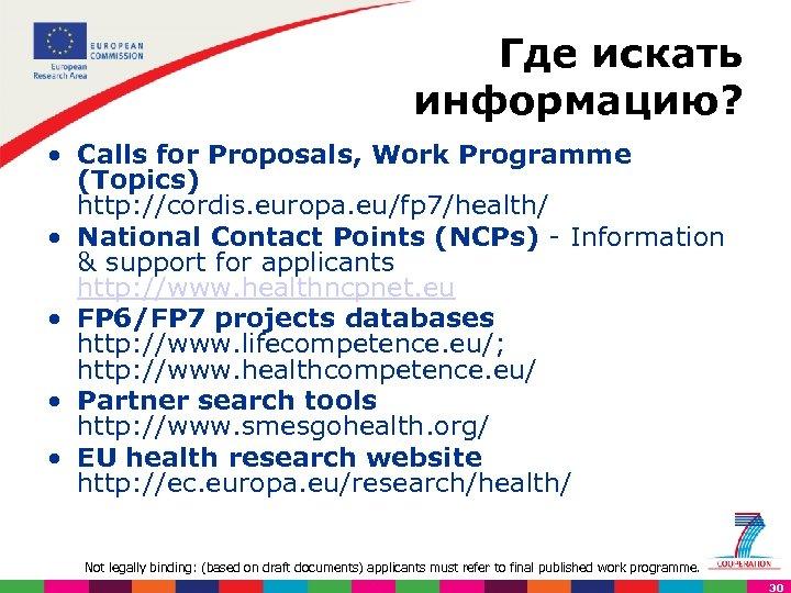 Где искать информацию? • Calls for Proposals, Work Programme (Topics) http: //cordis. europa. eu/fp