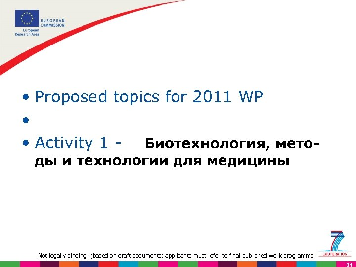 • Proposed topics for 2011 WP • • Activity 1 - Биотехнология, мето