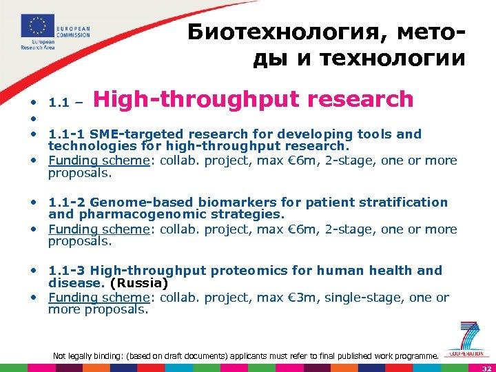 Биотехнология, мето ды и технологии High throughput research • 1. 1 – • •