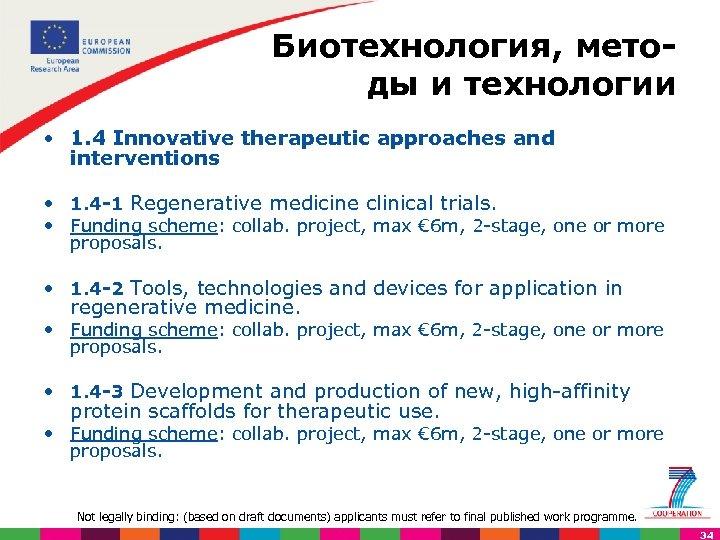 Биотехнология, мето ды и технологии • 1. 4 Innovative therapeutic approaches and interventions •