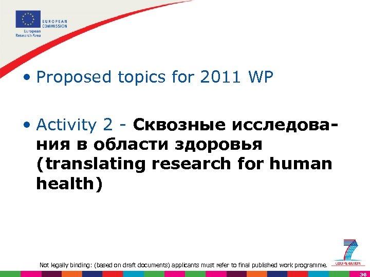 • Proposed topics for 2011 WP • Activity 2 - Сквозные исследова ния