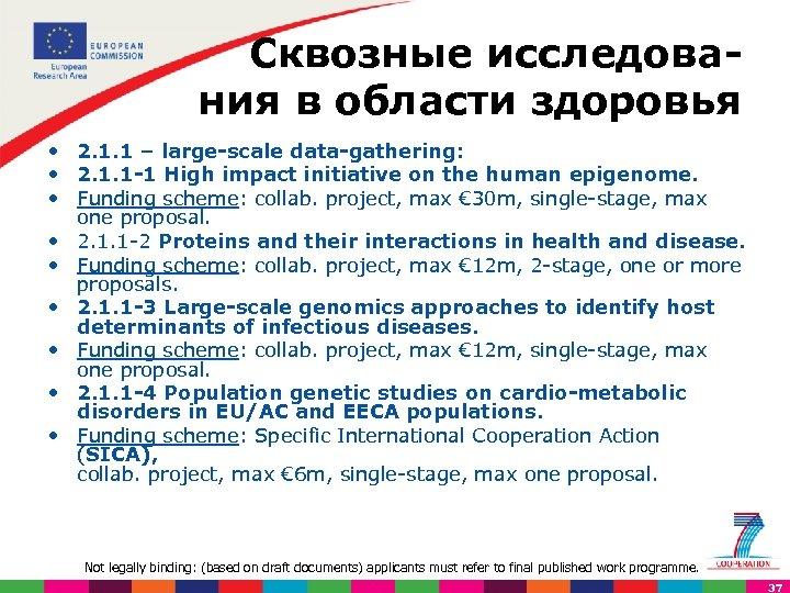 Сквозные исследова ния в области здоровья • 2. 1. 1 – large scale data
