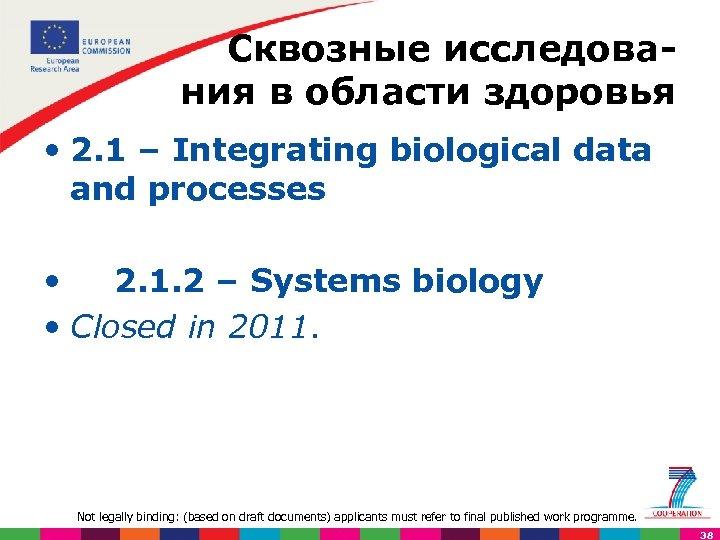 Сквозные исследова ния в области здоровья • 2. 1 – Integrating biological data and