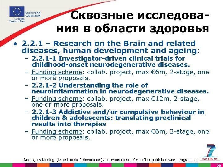 Сквозные исследова ния в области здоровья • 2. 2. 1 – Research on the