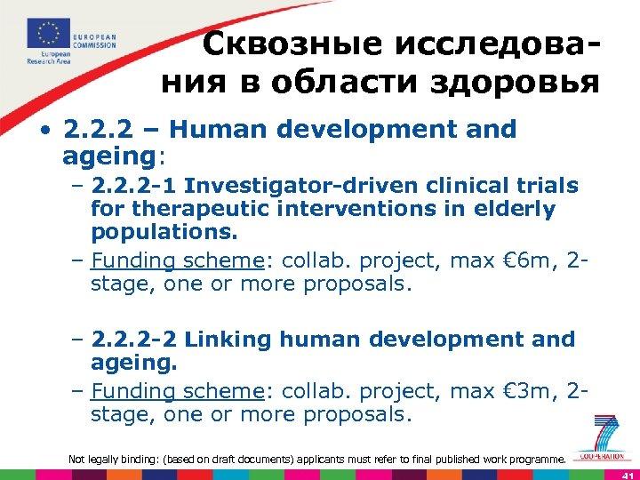Сквозные исследова ния в области здоровья • 2. 2. 2 – Human development and
