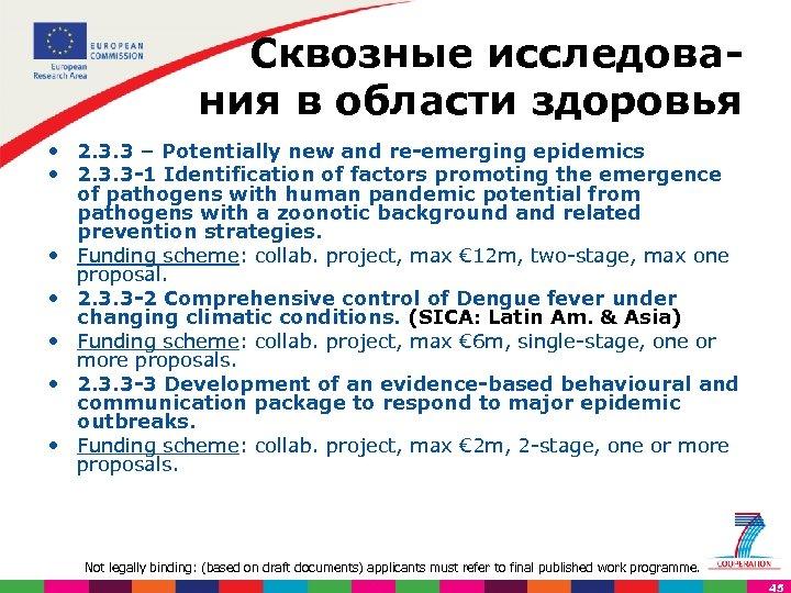Сквозные исследова ния в области здоровья • 2. 3. 3 – Potentially new and