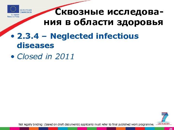 Сквозные исследова ния в области здоровья • 2. 3. 4 – Neglected infectious diseases