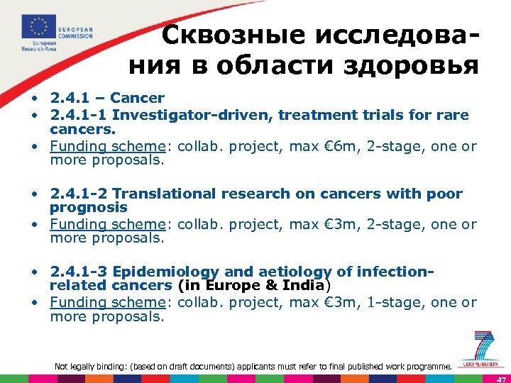 Сквозные исследова ния в области здоровья • 2. 4. 1 – Cancer • 2.