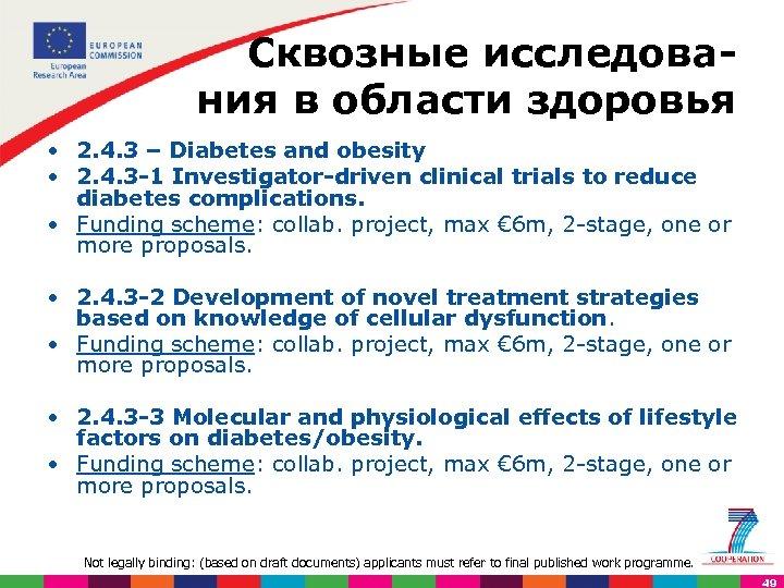 Сквозные исследова ния в области здоровья • 2. 4. 3 – Diabetes and obesity