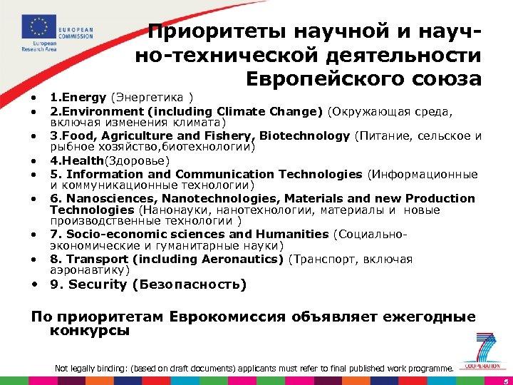 • • Приоритеты научной и науч но технической деятельности Европейского союза 1. Energy