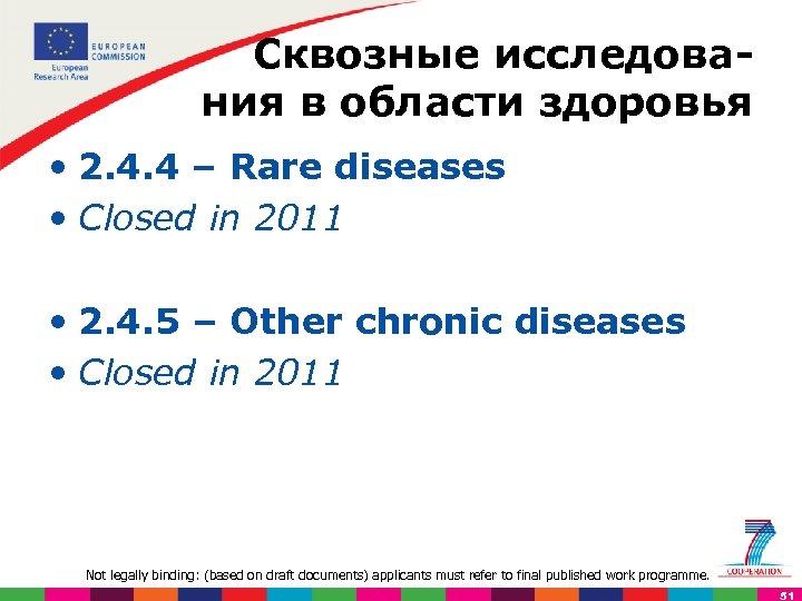 Сквозные исследова ния в области здоровья • 2. 4. 4 – Rare diseases •