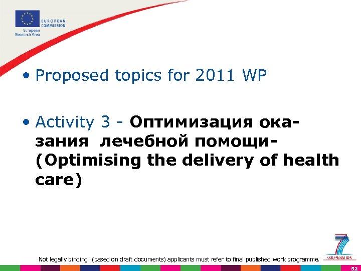 • Proposed topics for 2011 WP • Activity 3 - Оптимизация ока зания