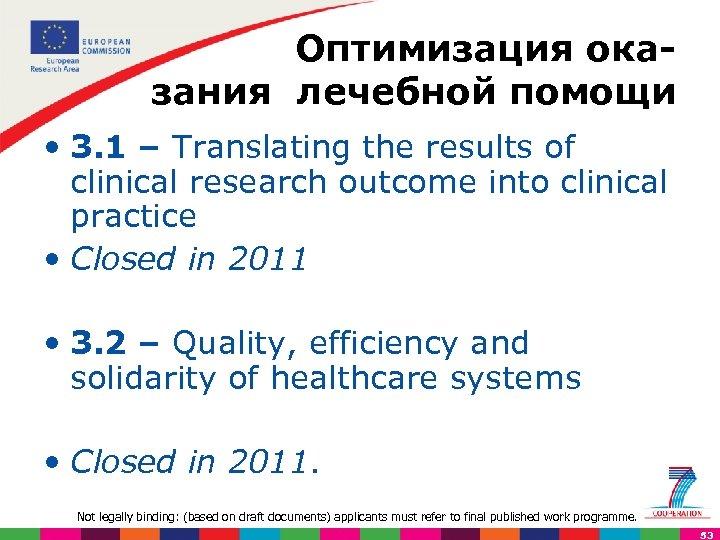 Оптимизация ока зания лечебной помощи • 3. 1 – Translating the results of clinical