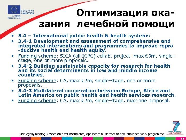Оптимизация ока зания лечебной помощи • 3. 4 – International public health & health