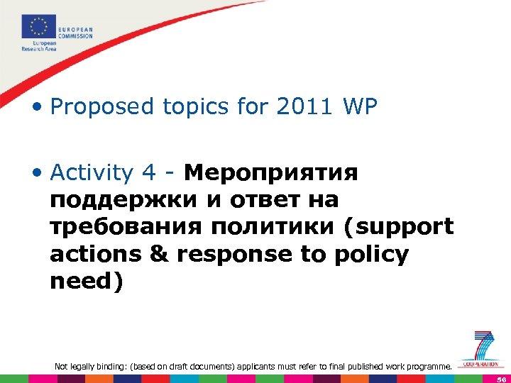 • Proposed topics for 2011 WP • Activity 4 - Мероприятия поддержки и