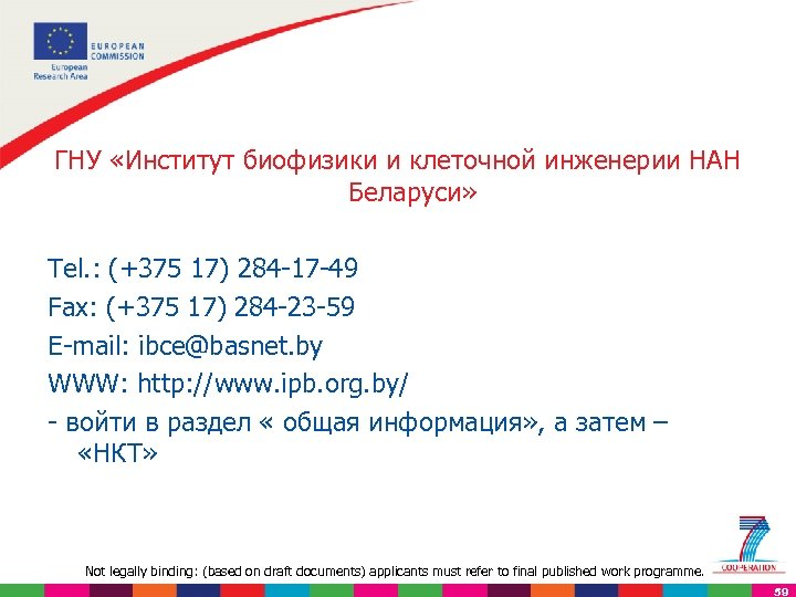 ГНУ «Институт биофизики и клеточной инженерии НАН Беларуси» Tel. : (+375 17) 284 -17