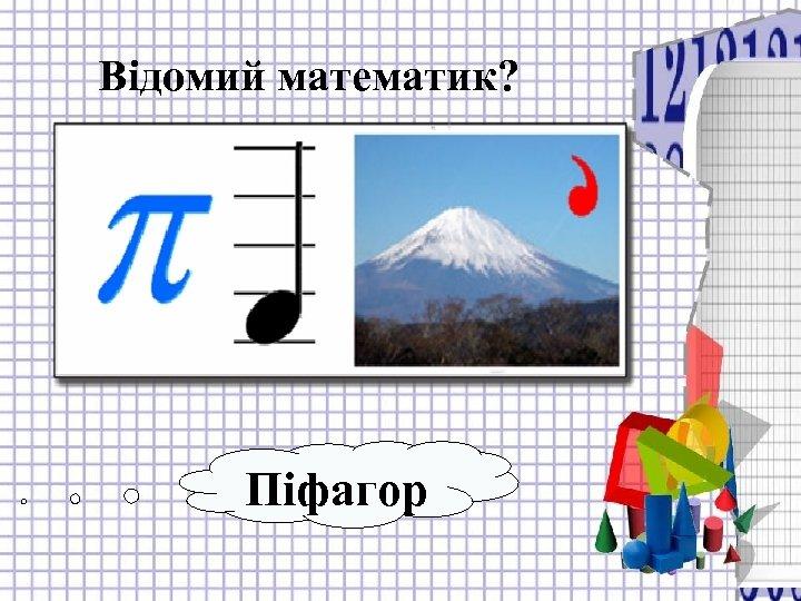 Відомий математик? Піфагор