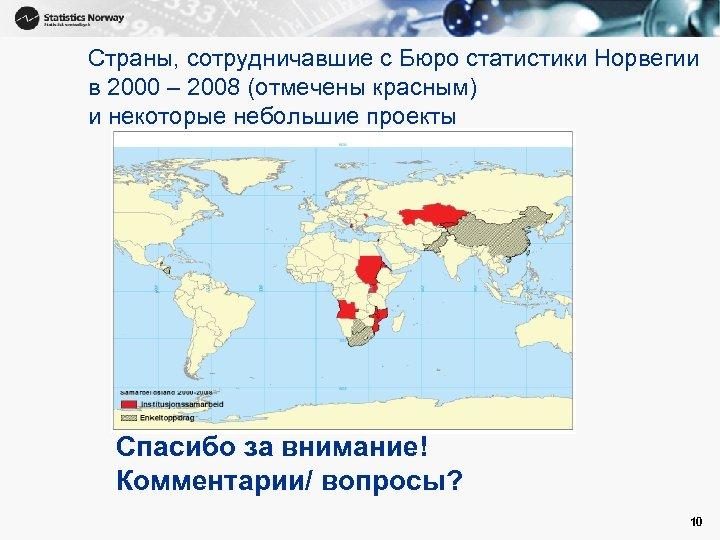 Страны, сотрудничавшие с Бюро статистики Норвегии в 2000 – 2008 (отмечены красным) и некоторые