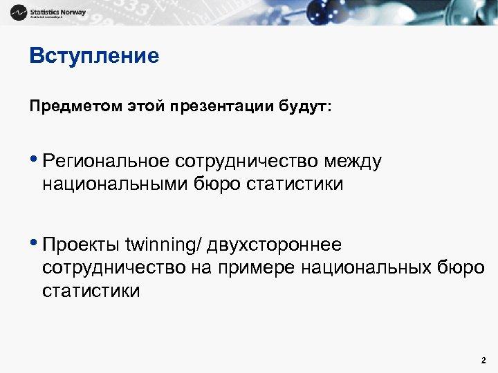 Вступление Предметом этой презентации будут: • Региональное сотрудничество между национальными бюро статистики • Проекты