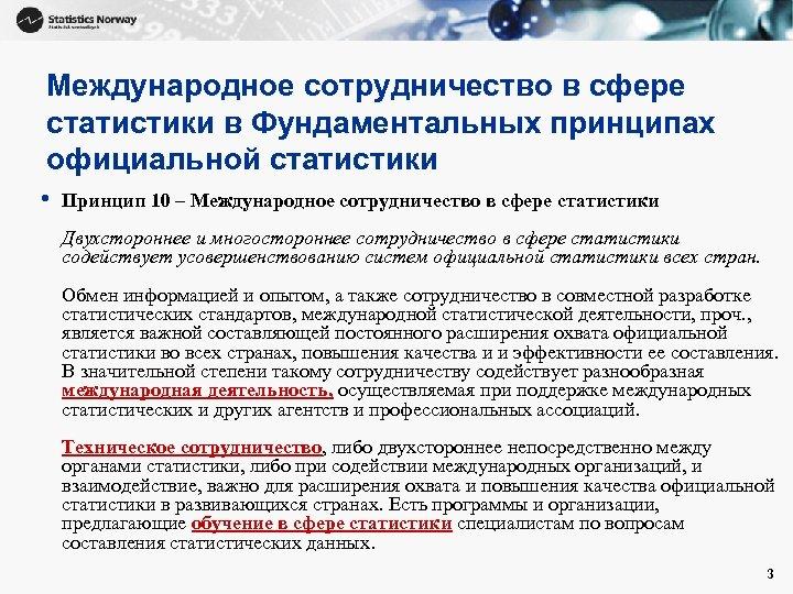 Международное сотрудничество в сфере статистики в Фундаментальных принципах официальной статистики • Принцип 10 –
