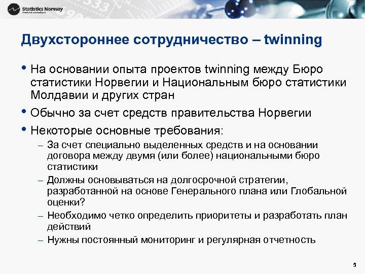 Двухстороннее сотрудничество – twinning • На основании опыта проектов twinning между Бюро • •