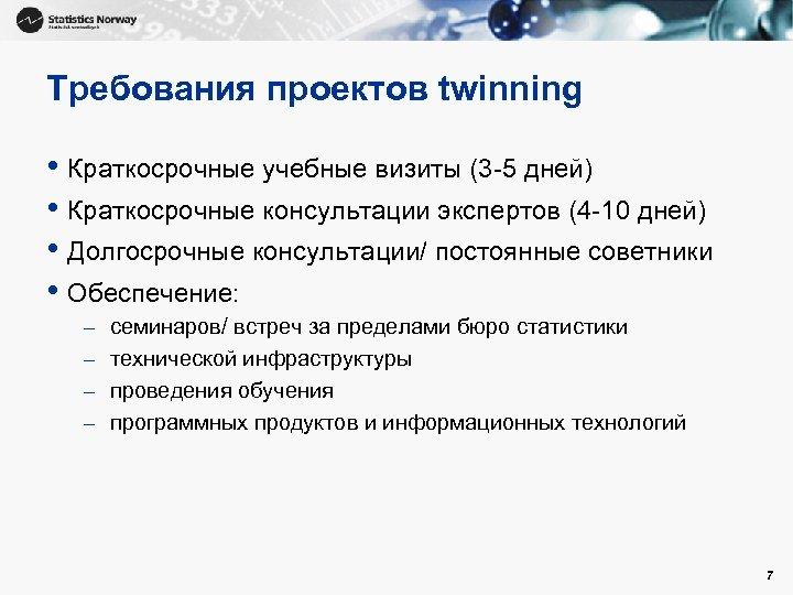 Требования проектов twinning • Краткосрочные учебные визиты (3 -5 дней) • Краткосрочные консультации экспертов