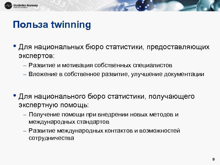 Польза twinning • Для национальных бюро статистики, предоставляющих экспертов: – Развитие и мотивация собственных