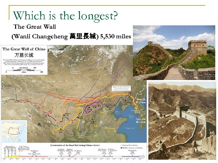 Which is the longest? The Great Wall (Wanli Changcheng 萬里長城) 5, 530 miles
