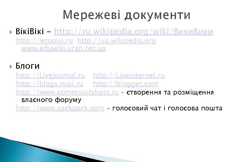 Вікі - http: //ru. wikipedia. org/wiki/Вики http: //letopisi. ru http: //ua. wikipedia. org