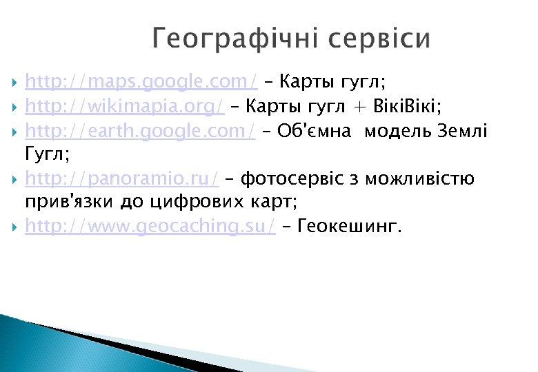 http: //maps. google. com/ – Карты гугл; http: //wikimapia. org/ – Карты гугл