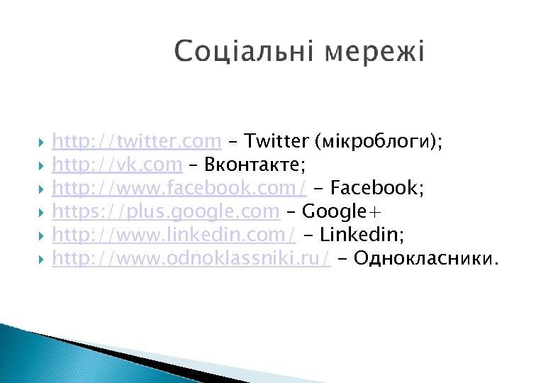 http: //twitter. com – Twitter (мікроблоги); http: //vk. com – Вконтакте; http: //www.