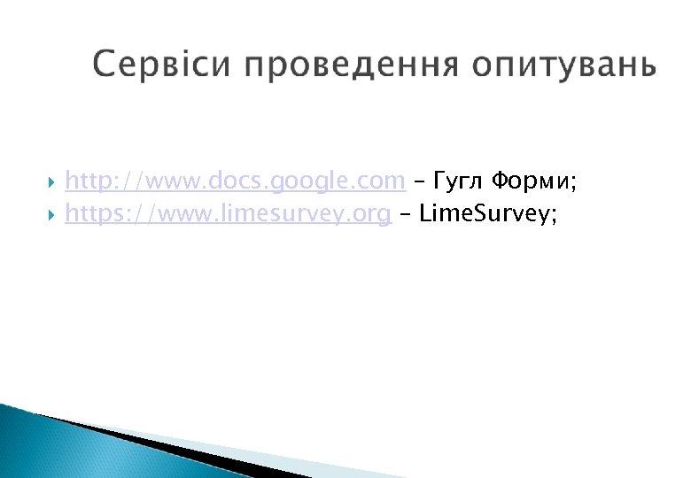 http: //www. docs. google. com – Гугл Форми; https: //www. limesurvey. org –