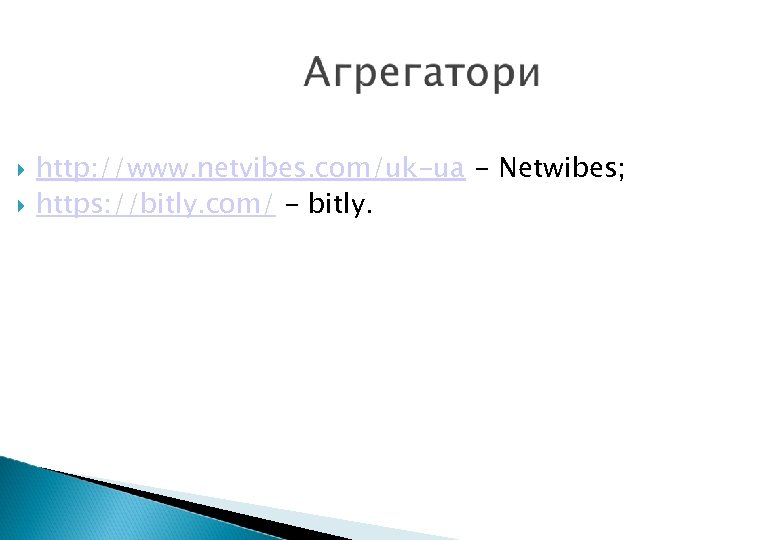 http: //www. netvibes. com/uk-ua - Netwibes; https: //bitly. com/ - bitly.