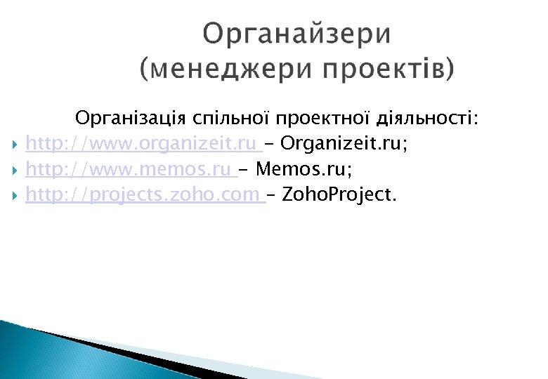 Організація спільної проектної діяльності: http: //www. organizeit. ru - Organizeit. ru; http: //www.