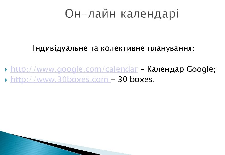 Індивідуальне та колективне планування: http: //www. google. com/calendar - Календар Google; http: //www. 30