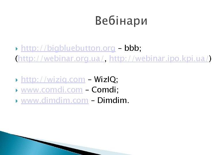 http: //bigbluebutton. org – bbb; (http: //webinar. org. ua/, http: //webinar. ipo. kpi. ua/)