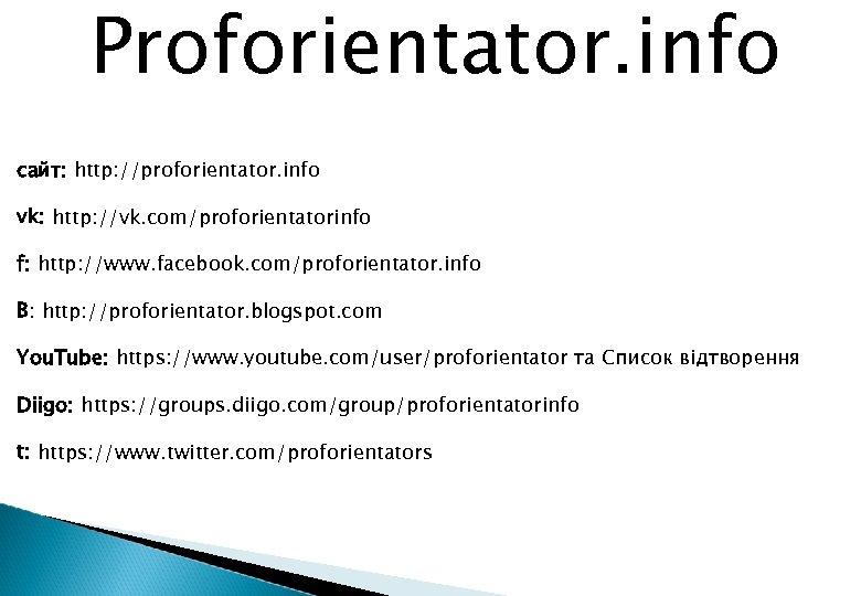 Proforientator. info cайт: http: //proforientator. info vk: http: //vk. com/proforientatorinfo f: http: //www. facebook.