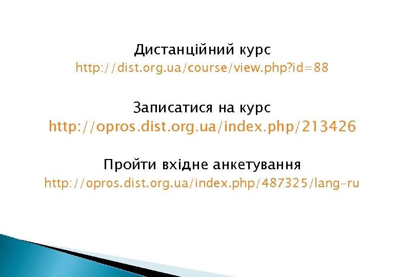 Дистанційний курс http: //dist. org. ua/course/view. php? id=88 Записатися на курс http: //opros. dist.