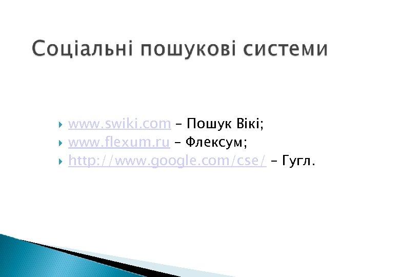www. swiki. com – Пошук Вікі; www. flexum. ru – Флексум; http: //www.