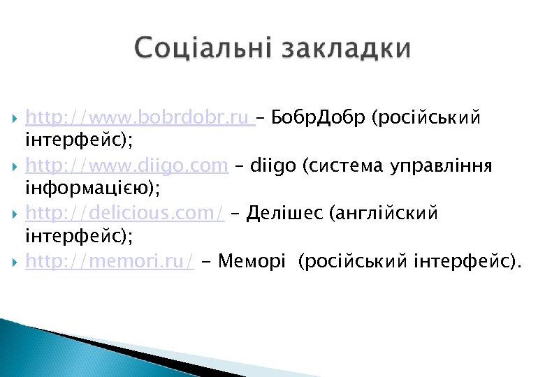 http: //www. bobrdobr. ru – Бобр. Добр (російський інтерфейс); http: //www. diigo. com
