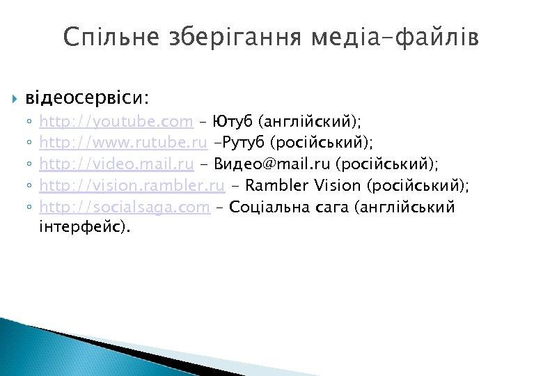 Спільне зберігання медіа-файлів відеосервіси: ◦ ◦ ◦ http: //youtube. com – Ютуб (англійский); http: