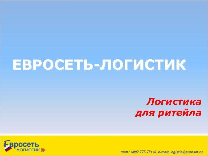 ЕВРОСЕТЬ-ЛОГИСТИК Логистика для ритейла