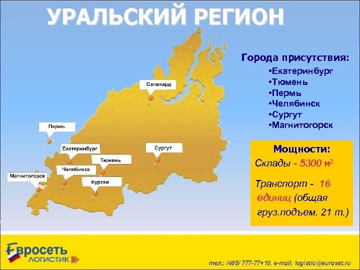 УРАЛЬСКИЙ РЕГИОН Города присутствия: • Екатеринбург • Тюмень • Пермь • Челябинск • Сургут