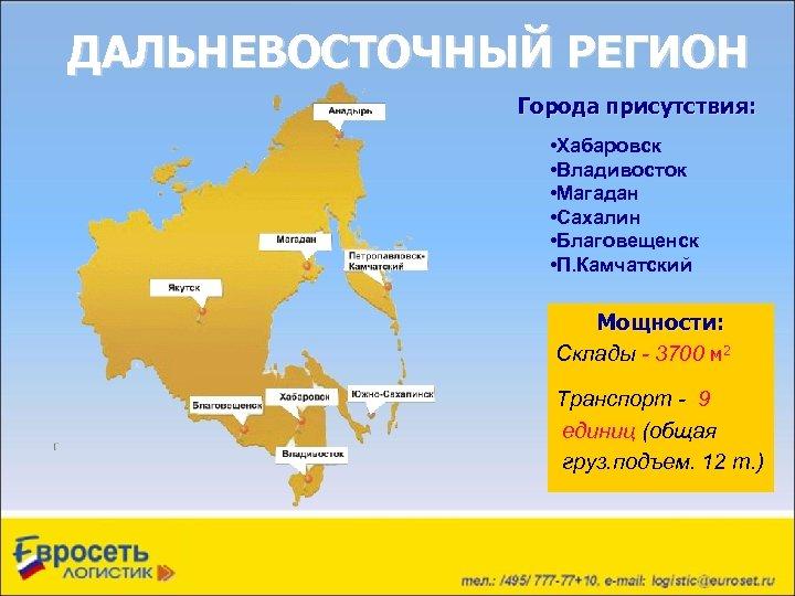 ДАЛЬНЕВОСТОЧНЫЙ РЕГИОН Города присутствия: • Хабаровск • Владивосток • Магадан • Сахалин • Благовещенск