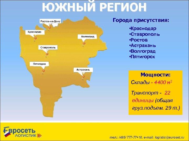 ЮЖНЫЙ РЕГИОН Города присутствия: • Краснодар • Ставрополь • Ростов • Астрахань • Волгоград
