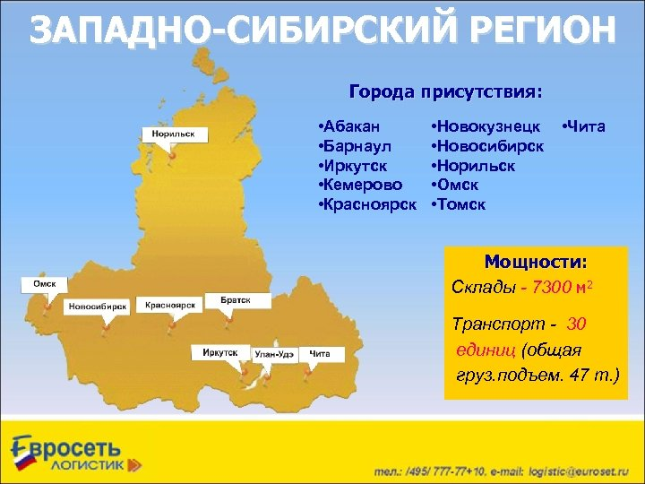 ЗАПАДНО-СИБИРСКИЙ РЕГИОН Города присутствия: • Абакан • Барнаул • Иркутск • Кемерово • Красноярск