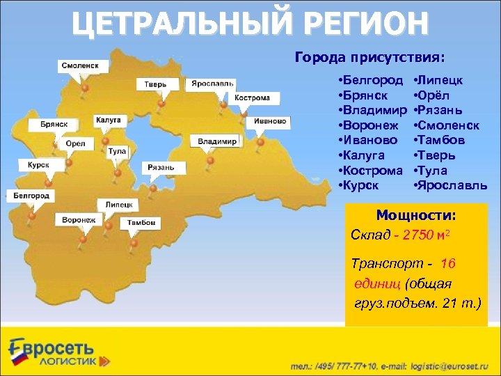 ЦЕТРАЛЬНЫЙ РЕГИОН Города присутствия: • Белгород • Брянск • Владимир • Воронеж • Иваново