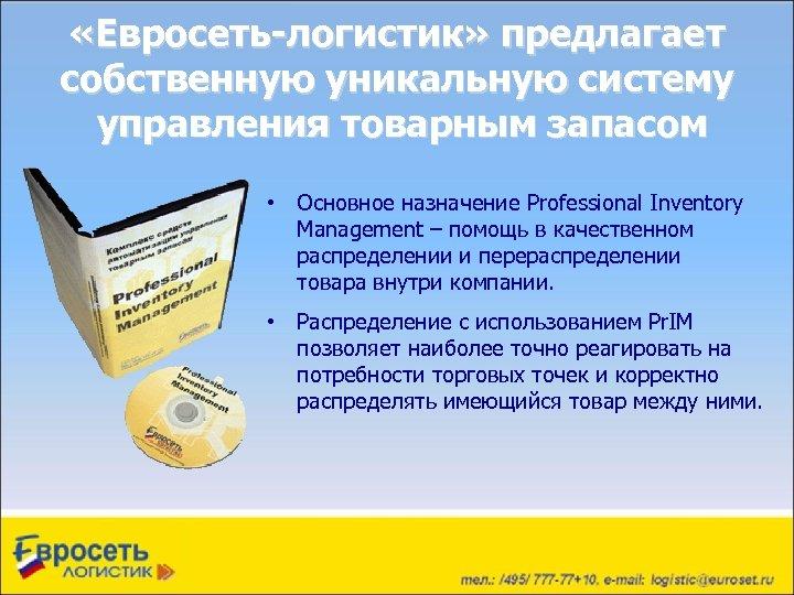 «Евросеть-логистик» предлагает собственную уникальную систему управления товарным запасом • Основное назначение Professional Inventory